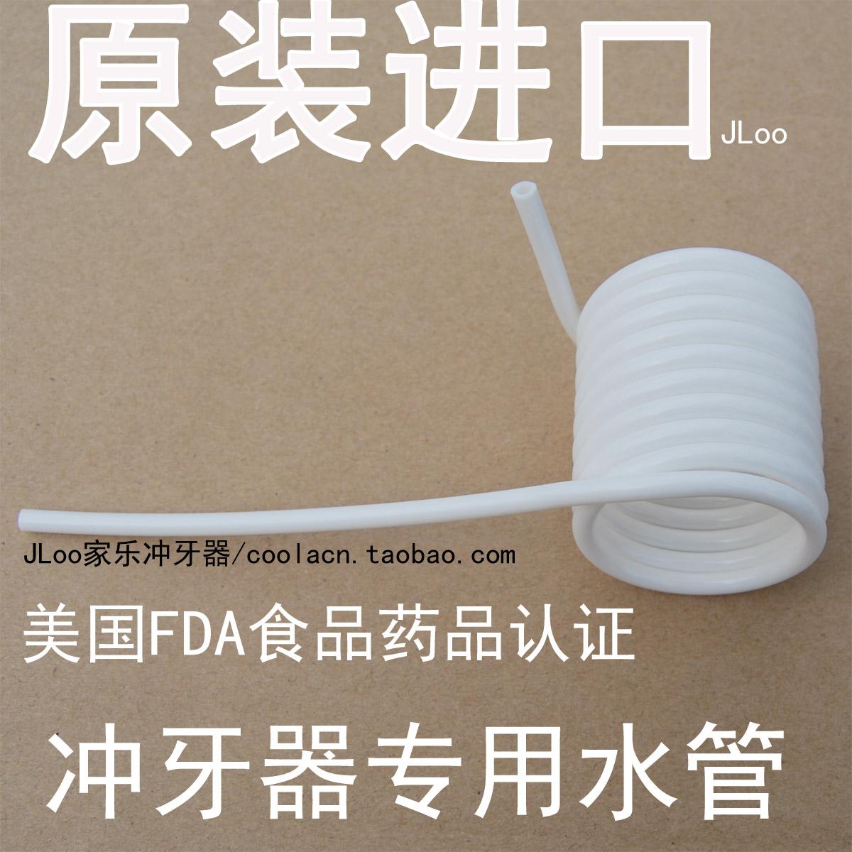 满58.00元可用1元优惠券原装进口冲牙器水管冲牙机水牙线洗牙器之寿命长的冲牙器配件水管