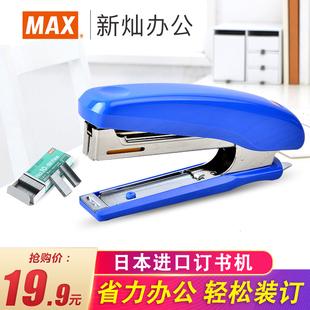 日本MAX美克司HD-10D迷你订书机学生用小号双杠杆省力型订书机家用办公订书器10号钉 可订20页 带起钉器