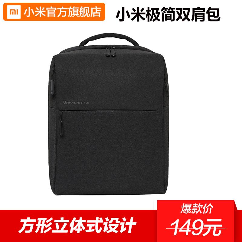 小米雙肩包簡約休閑多功能書包男女筆記本電腦包時尚潮流旅行背包