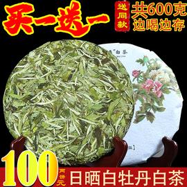 福鼎新茶白茶白牡丹2020年明前正宗福建荒野白茶茶叶 高山共600克