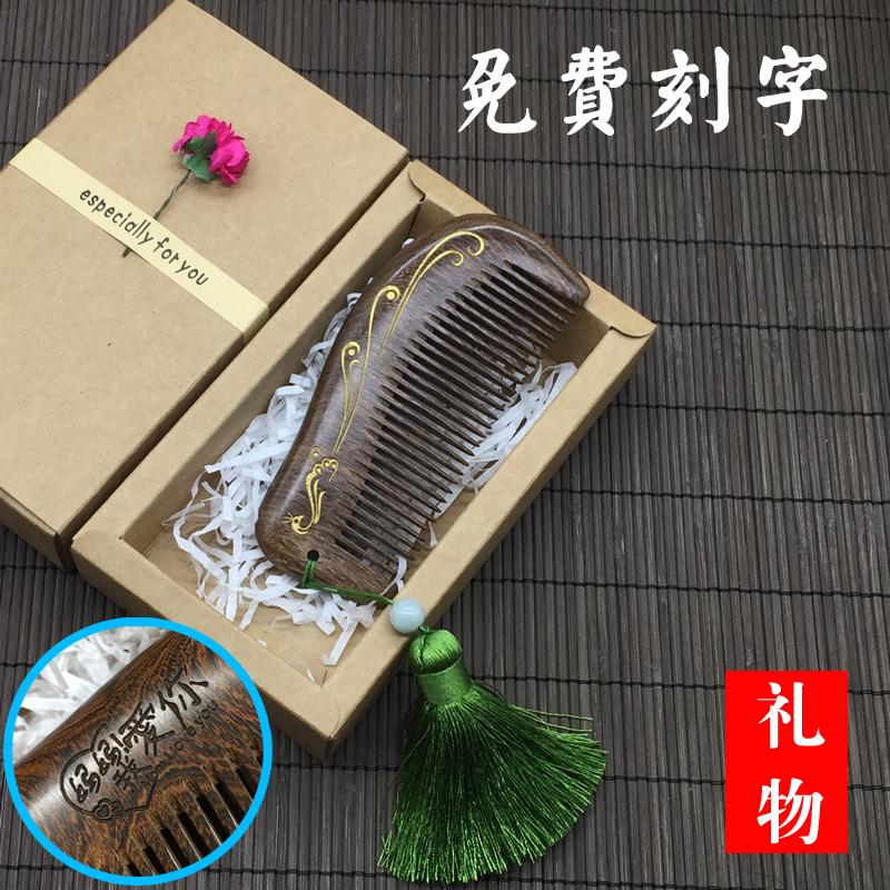 天然正品檀木梳子防脱发静电礼盒定制刻字送女生节日精致漂亮礼品