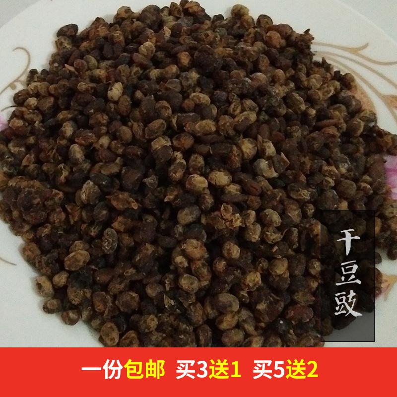 贵州遵义土特产农家豆豉开胃菜原味干豆豉自制干豆鼓豆食500g包邮