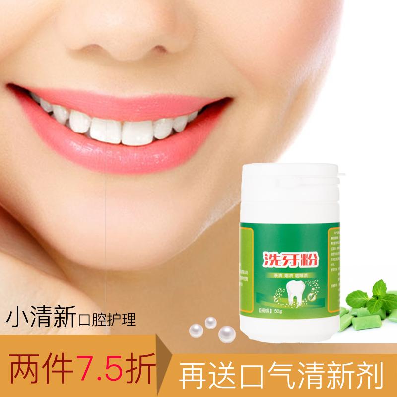 时通洗牙粉 牙齿美白神器 黄牙速效祛牙垢洁牙粉去牙渍烟渍美牙粉