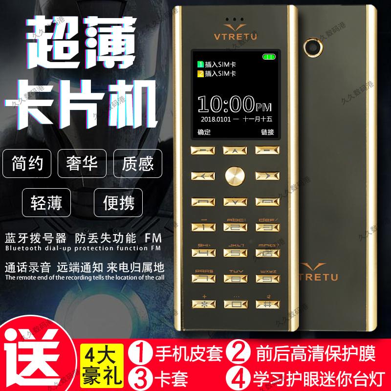 Vtretu V 01超薄型カード金属携帯非スマートミニ超小型学生男女予備機