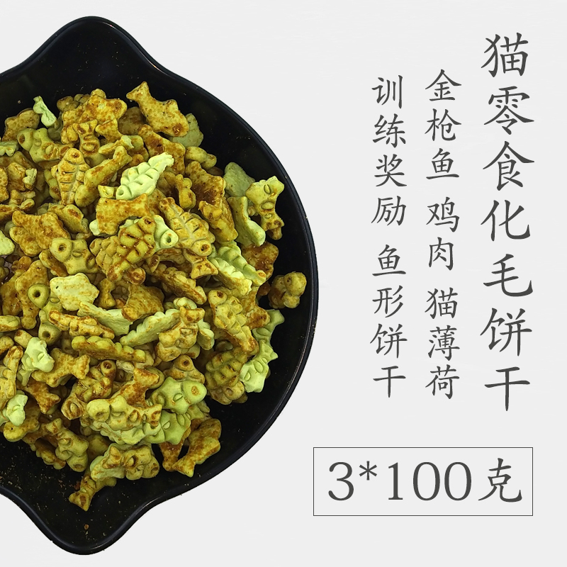 Cat snack Mint biscuit small fish dried hair molars 100g 3 packs pet cat food homemade cat food