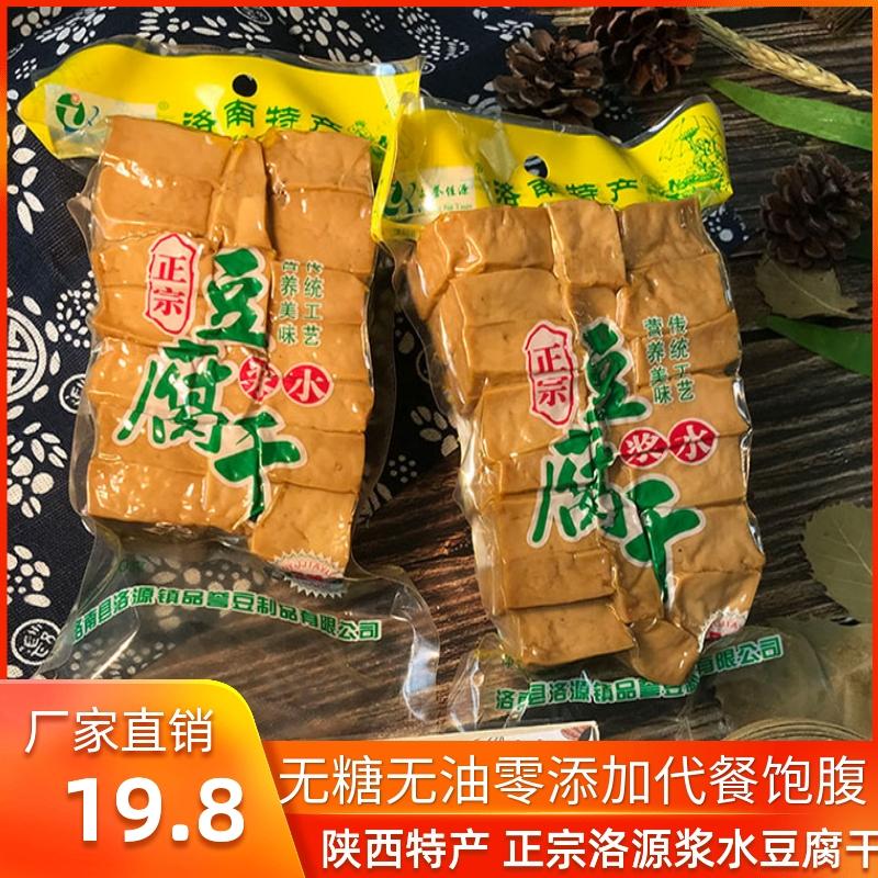 原味耐吃无油代餐厚豆干豆腐干健身餐小零食即食套餐散装3袋包邮