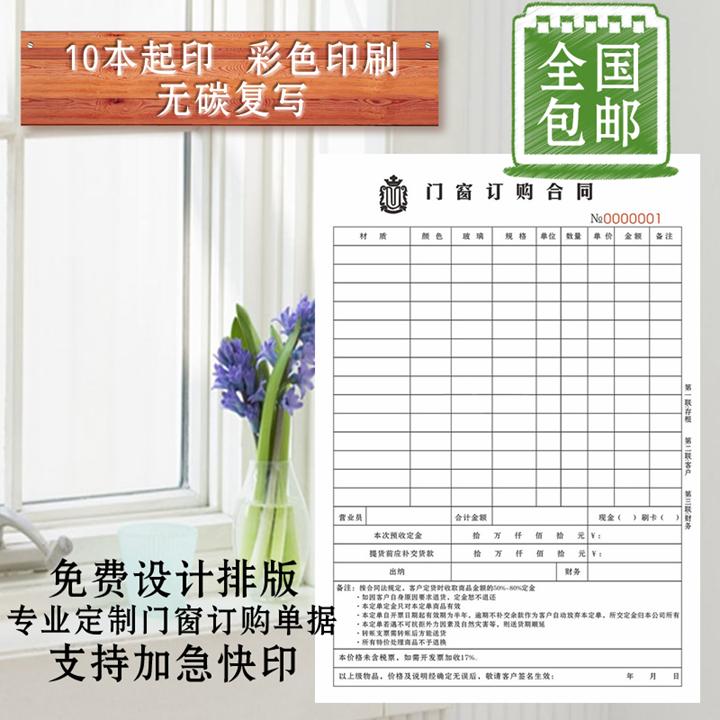 瓷砖销售合同门窗帘定制家具家居售货单家私送货订货单据彩色联单