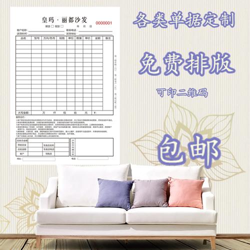 家具家私订货单销售单装潢建材装修类单据定制送货单二联三联收据