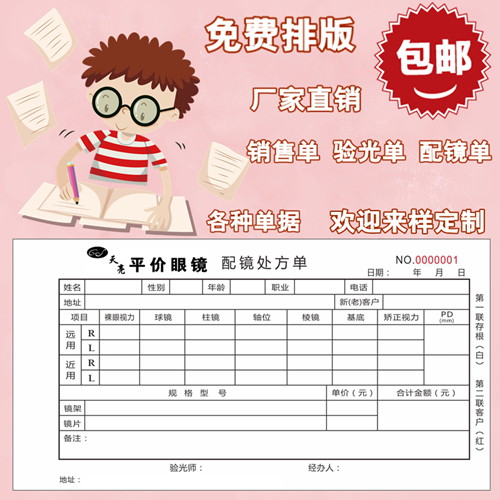 Glasses sun receipt sales receipt book matching glasses single vision correction optometry prescription inspection appointment sheet bookkeeping