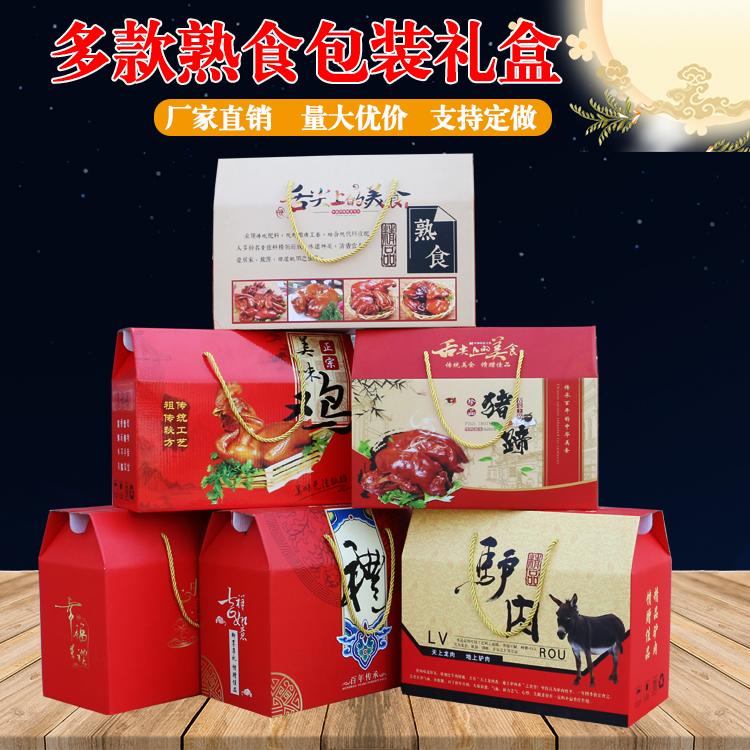 热销31件包邮年货熟食礼品盒高档纸箱子