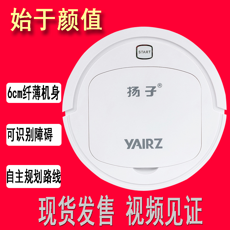 Yangzi intelligent sweeping robot vacuum cleaner household sweeping and suction integrated machine thin indoor floor cleaning machine