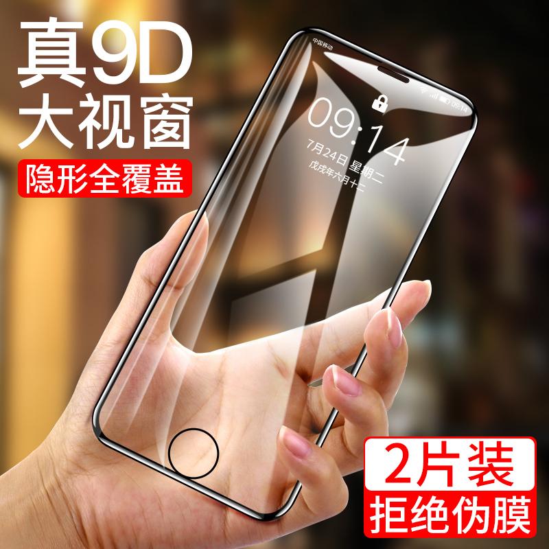 iPhone7钢化膜苹果8手机6s全屏覆盖7plus蓝光高清8plus全包6六七八防摔防爆膜7p全包边8p前后贴膜玻璃P屏保ip