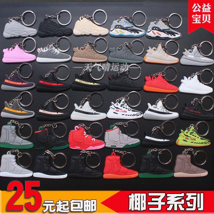 Yeezy2 coconut AJ high top 750 key chain shoe mold pendant low top 350 key chain basketball shoe key ring