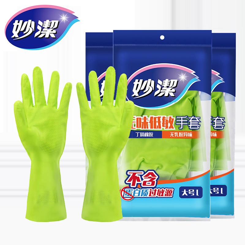 Miaojie tasteless and low sensitive gloves women's household kitchen nitrile rubber skin durable waterproof washing clothes and bowl brush artifact