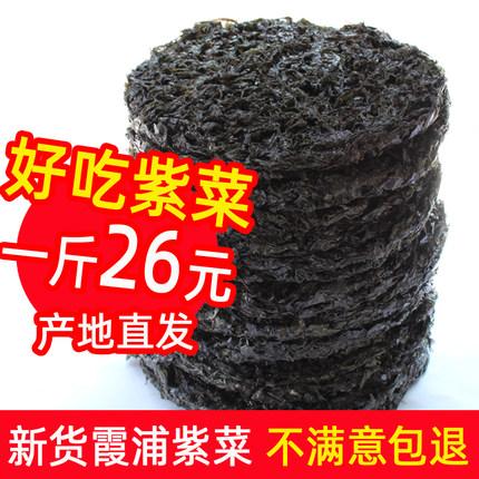 霞浦500g非头水紫菜无沙紫菜干货