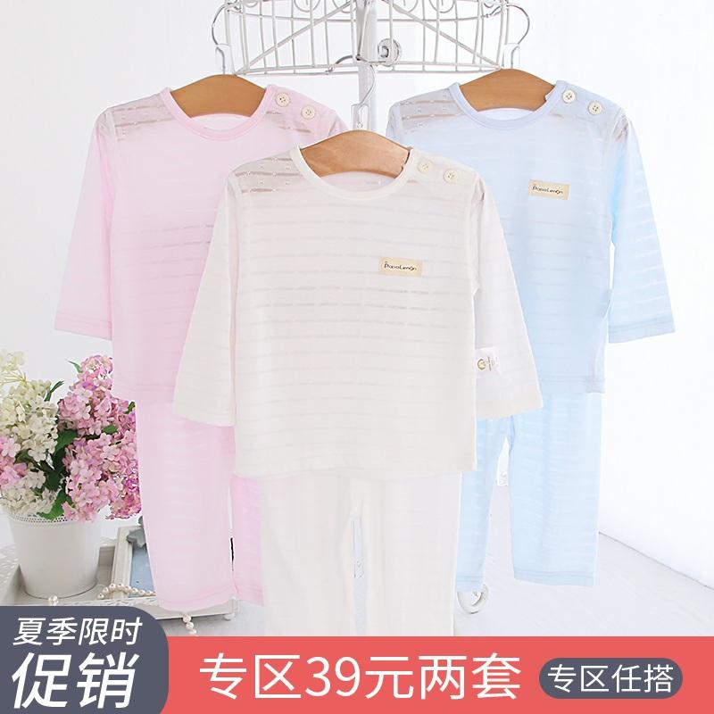 宝宝空调服薄款夏季男童女童竹纤维婴儿内衣套装长袖夏装儿童睡衣