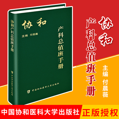 Genuine spot Xiehe Obstetrics General Duty Manual Obstetrics and Gynecology Books Medical Books Obstetrician and Gynecologist Clinical Guide Books Fu Chenwei Edited 9787567903869 China Union Medical University Press