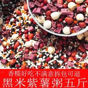 黑米紫薯八宝粥原料散装5斤莲子
