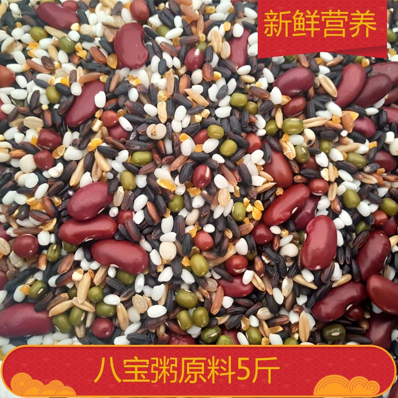 十谷粥五谷杂粮组合米八宝粥原料 十谷米养生粥 粗粮食用煮粥 5斤