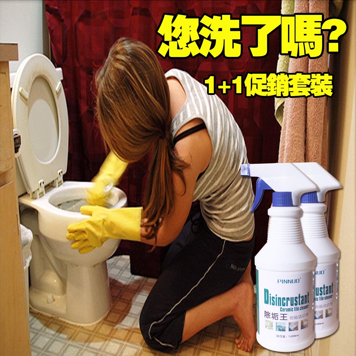 除垢王卫生间水锈污垢尿渍马桶洁瓷器水垢清除剂2017二瓶装洁厕液