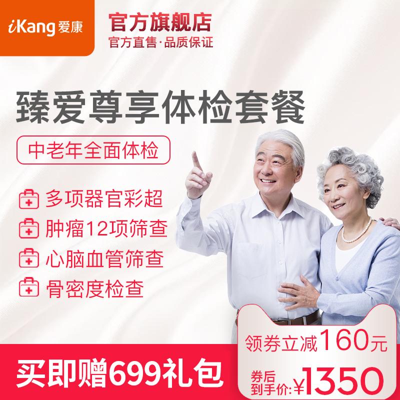 爱康国宾老年人体检套餐卡 臻爱尊享北京上海广州杭州南京高清大图