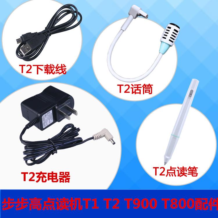 步步高点读机T1 T2点读笔芯T800E/T900充电源麦克风话筒配件