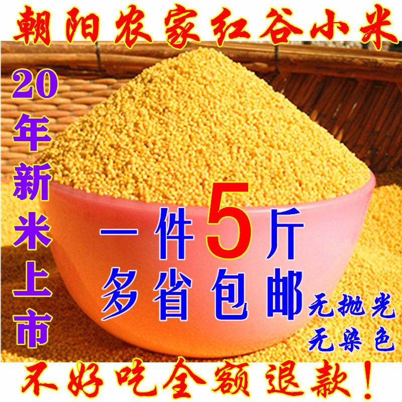 東北の農家の新鮮な黄小米の五穀の雑穀は小さい黄米の月子の食べる小さい米の赤ちゃんの米の5斤を食べます。