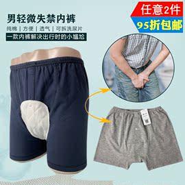 老年人失禁內褲純棉男尿頻尿急滴漏尿前列腺護理褲成人可洗布尿褲圖片