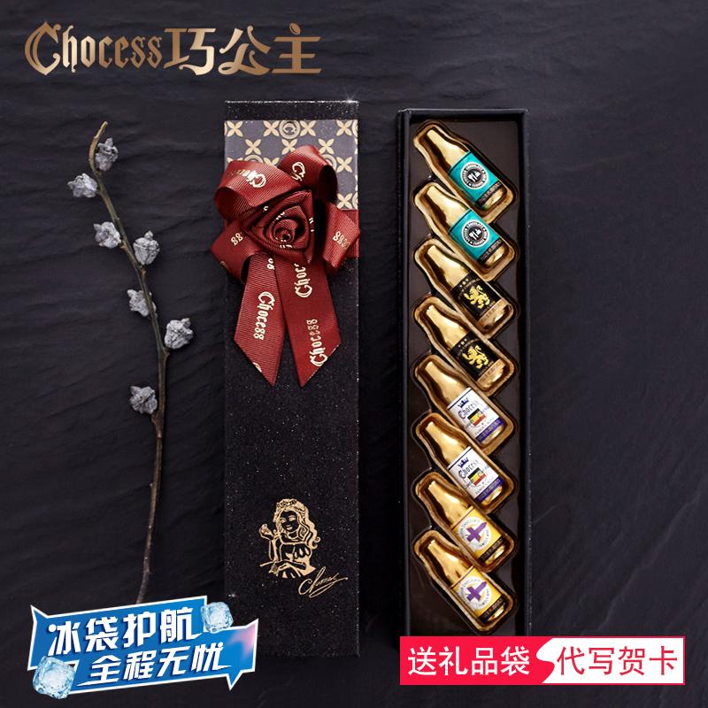 巧公主纯可可脂酒心巧克力创意礼盒满29元可用3元优惠券