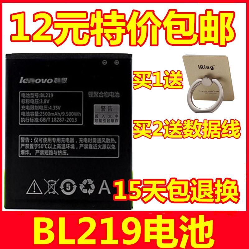 联想A916电池 S810T A880 S856 A768T A805E电池 BL219手机电池板