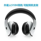 新款Alienware外星人AW988 510H 310H无线有线头戴式游戏电竞耳机