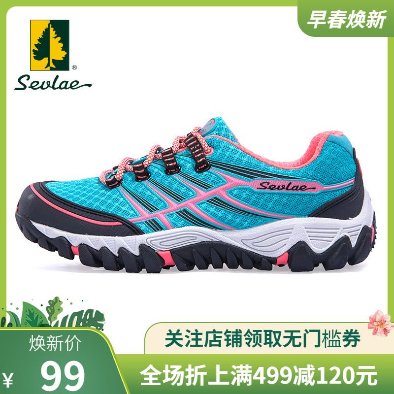 【清仓】SEVLAE/圣弗莱 男女户外运动防滑耐磨登山徒步鞋透气跑鞋