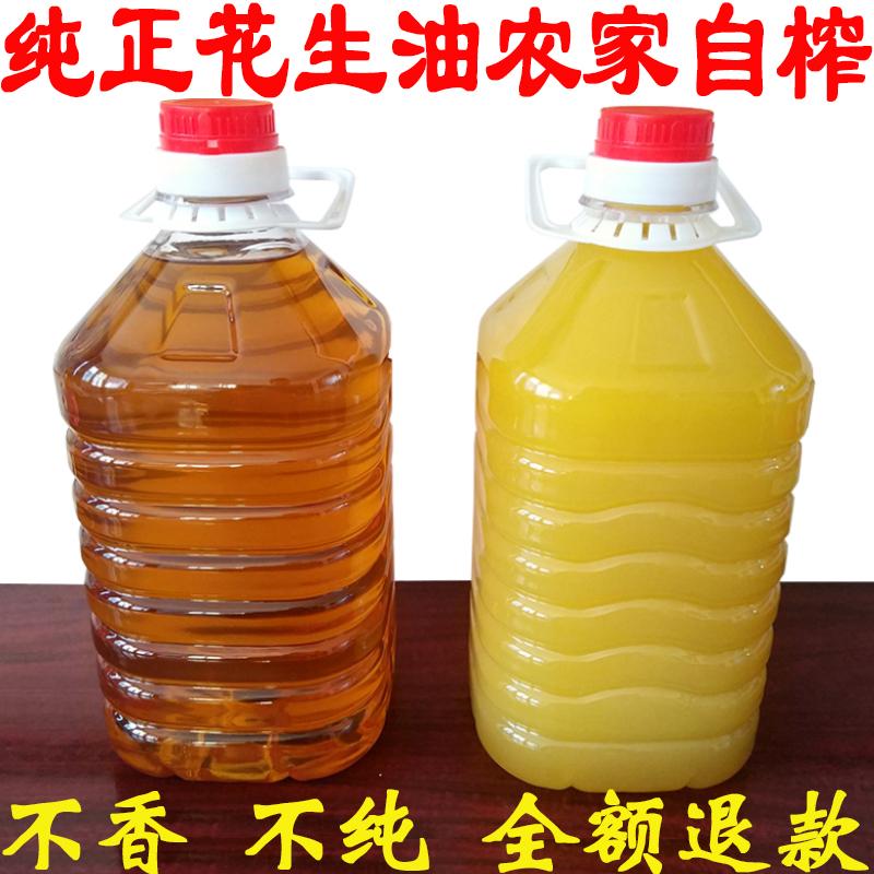 纯花生油农家自榨散装山东小瓶古法压榨天然纯正鲜榨无添加食用油