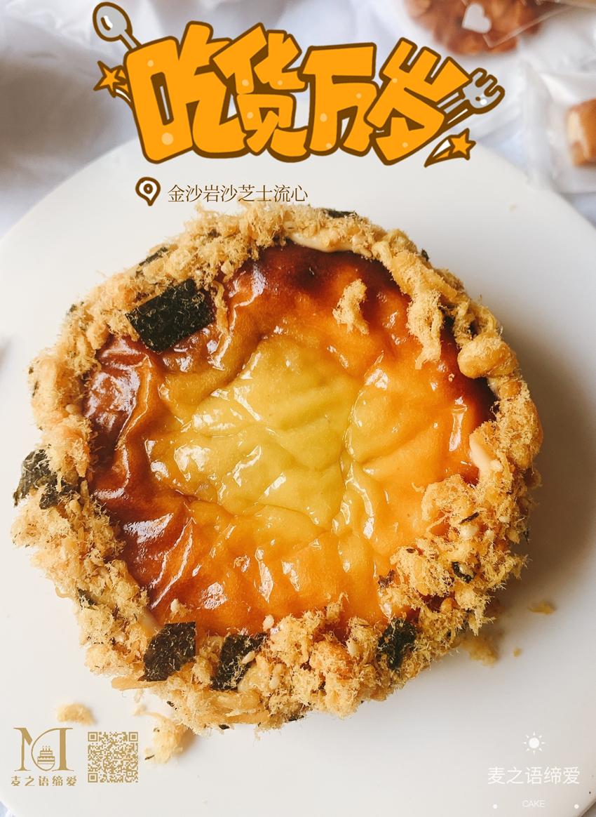 金沙岩烧芝士芋泥咸蛋黄流心肉松蛋糕 当天现做 重庆同城免费配送