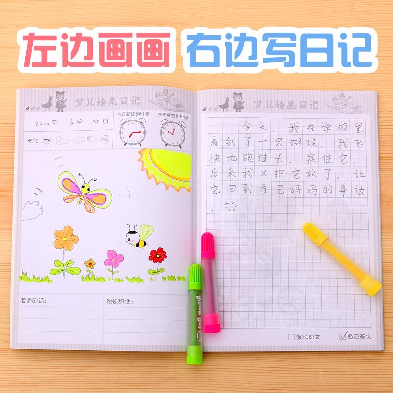 Мультики 16K дети живопись дневник это творческий ребенок выращивание картина дневник ученик свастика сетки запомнить вещь это
