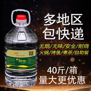 品缔环保油燃料商用燃油燃料矿物油植物油燃料小火锅炉燃料油40斤