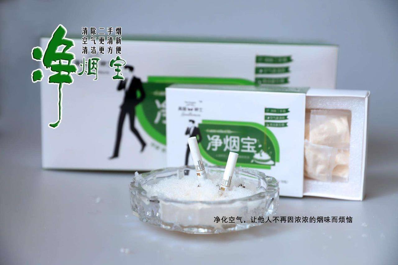 限6000张券真龙绅士净烟宝空气净化清新剂熄烟片除烟味净化空气 单盒45g