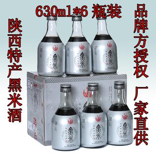 瓶6630ml黄酒度11黑米酒朱黑米酒特价陕西特产11双
