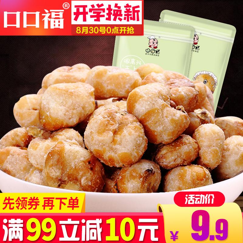 【口口福-咖啡玉米豆128gx2袋】坚果炒货零食小吃玉米香脆酥