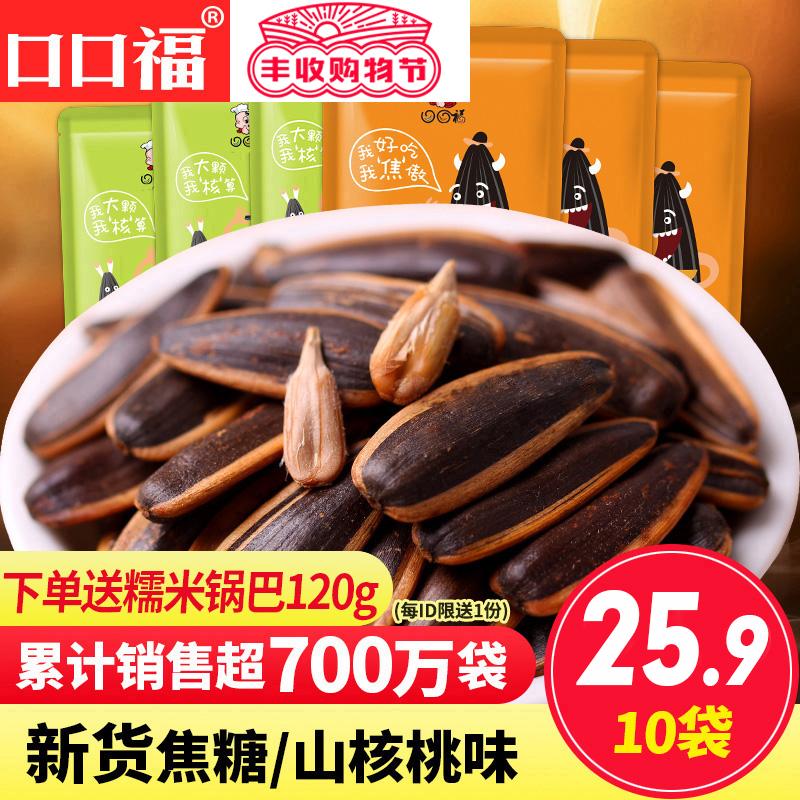 口口福-焦糖/山核桃味瓜子150gx10袋批发散装坚果零食炒货葵花籽