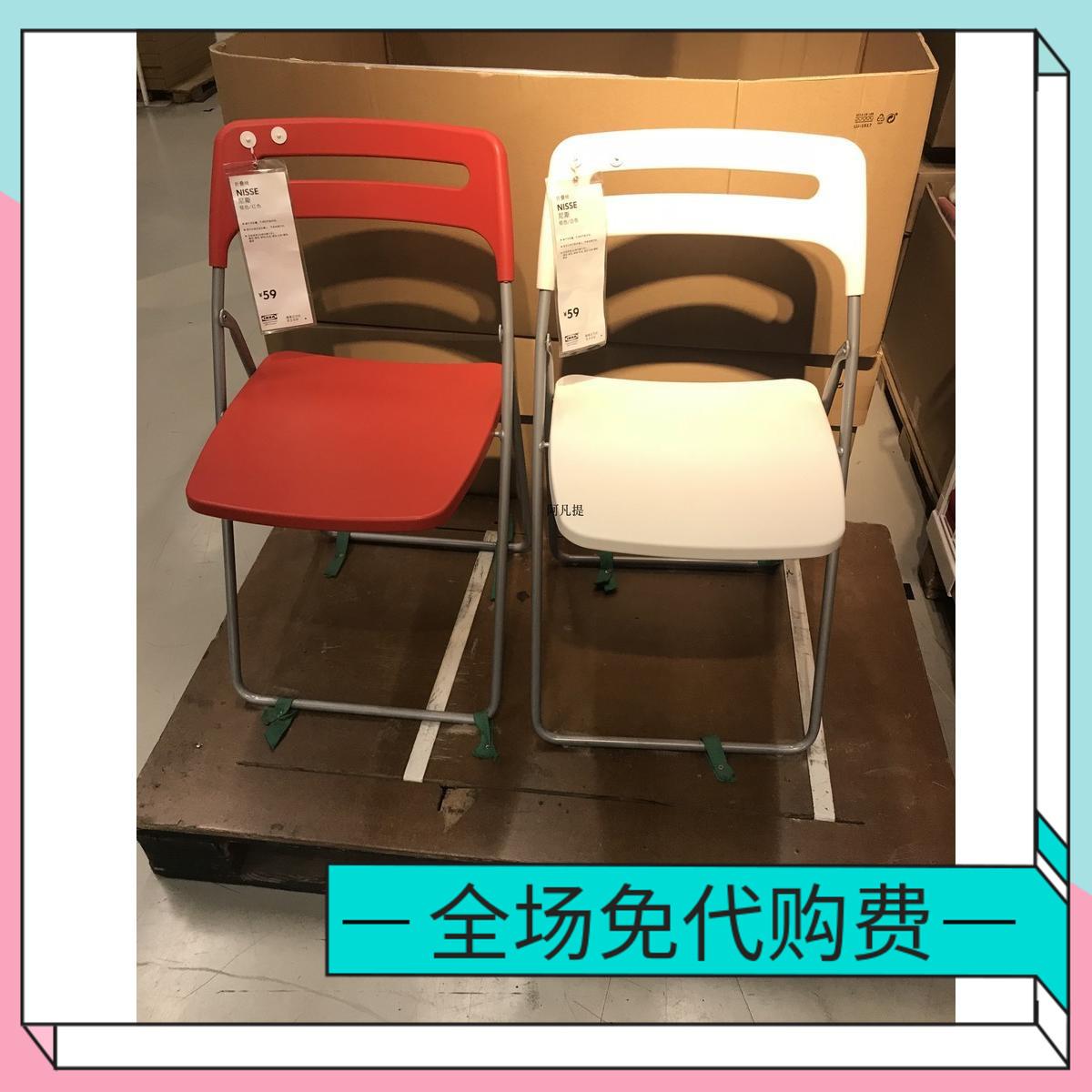 4 宜家折叠椅尼斯折叠椅子餐椅办公工作椅子白色红色国内代购