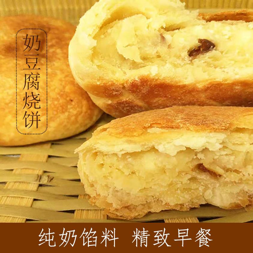 内蒙古奶豆腐奶皮子芝士酸奶昔烧饼
