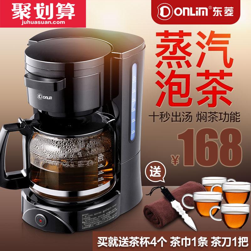 东菱黑茶煮茶器全自动蒸汽养生壶玻璃加厚电煮茶壶家用普洱蒸茶器