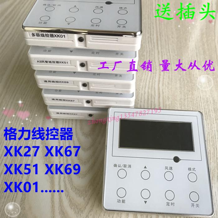 Gree в центр кондиционер провод устройство XK27 K69 XK67 XK51 XK01 в центр контроль кондиционер панель