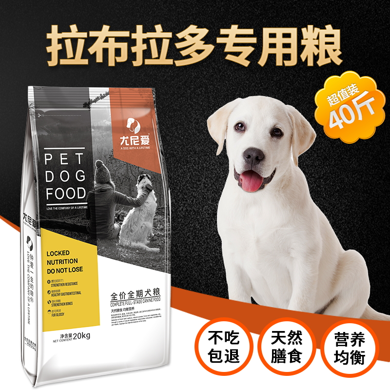Labrador special dog food 40kg medium-sized large puppy adult general natural food 20kg beauty hair calcium supplement
