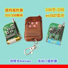 纽特克自动车库门遥控器1-8位拨码固定码频率315/330MHZ自动门机