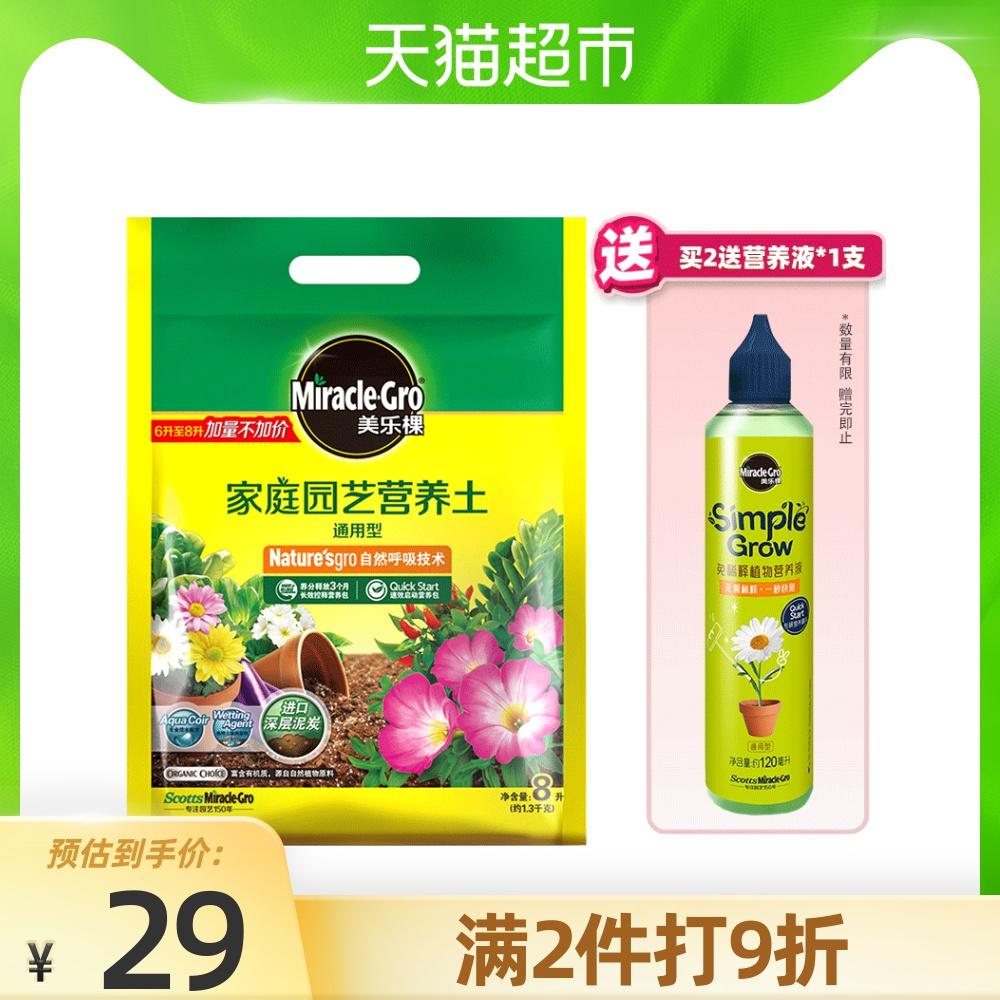 【天猫超市园艺】美乐棵营养土通用型8L有机质肥料养花肥盆栽