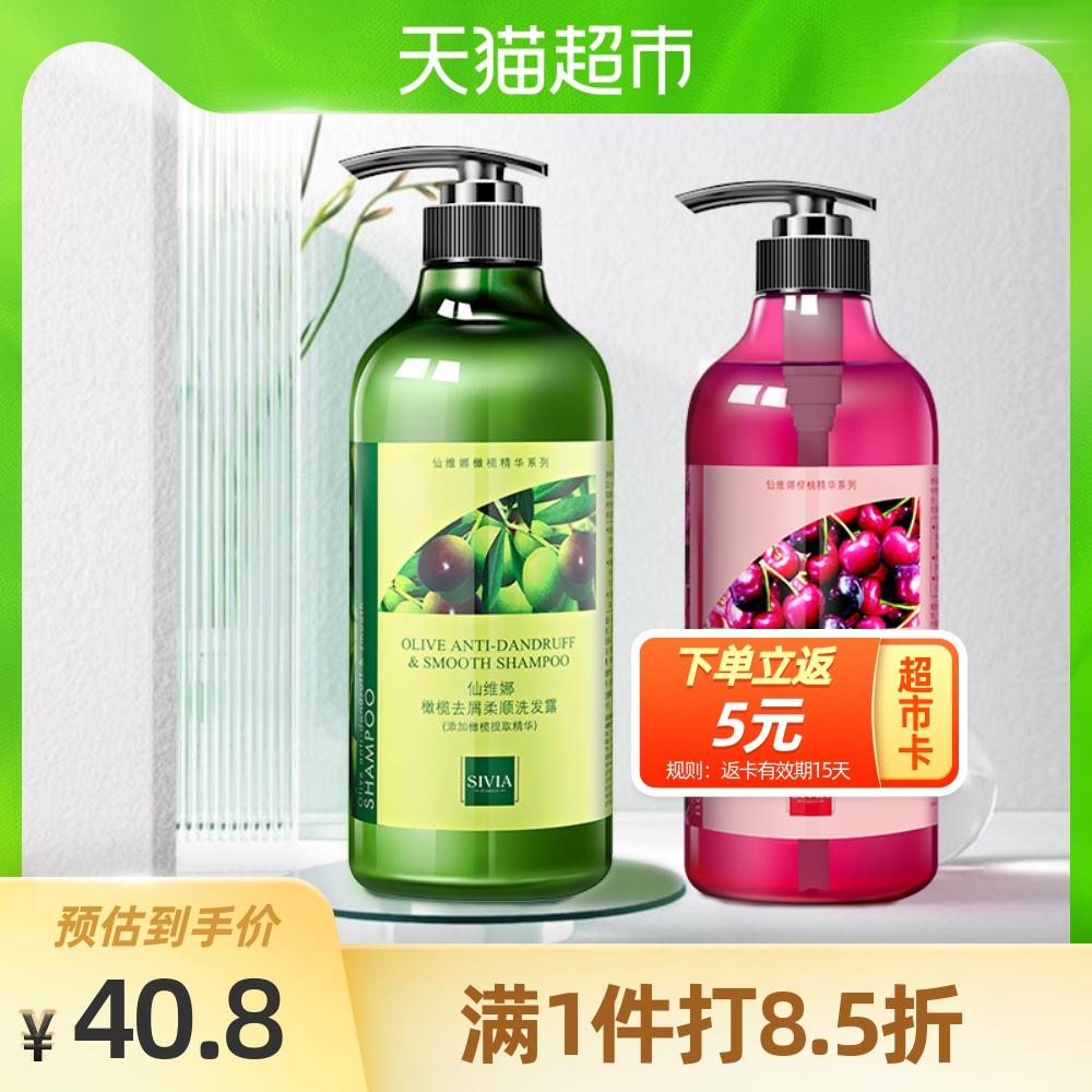 仙维娜橄榄去屑洗发水樱桃沐浴露持久留香控油洗护套装750ml*2
