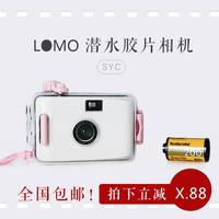 lo傻瓜mo胶片相机内置胶卷防水ins潜水相机可拍摄创意复古小礼物