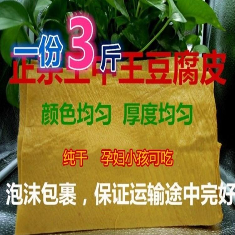 王中王云南豆腐皮3斤油豆皮豆制品干货 火锅周边食材土特产特价
